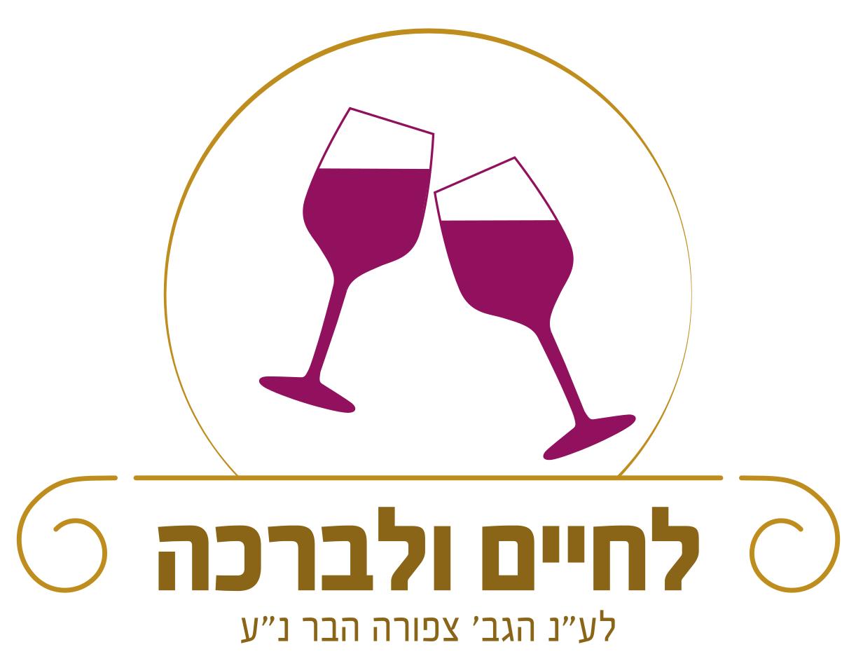 Lechayim UliVracha